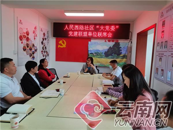 """昆明市龙翔街道推动社区""""党建联盟单位""""建设"""